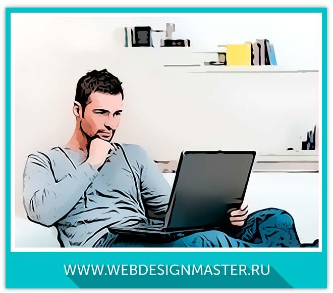 Как работать веб дизайнером