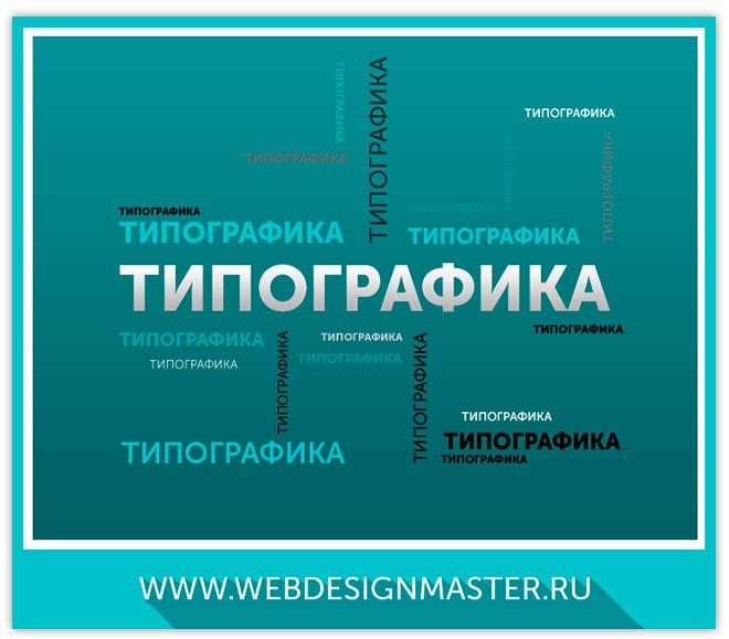 типографика в веб дизайне