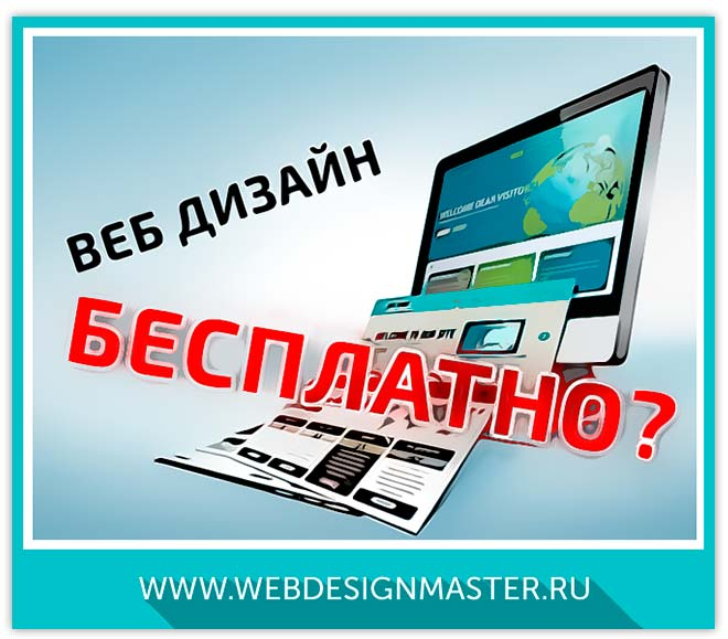 веб дизайнер бесплатно