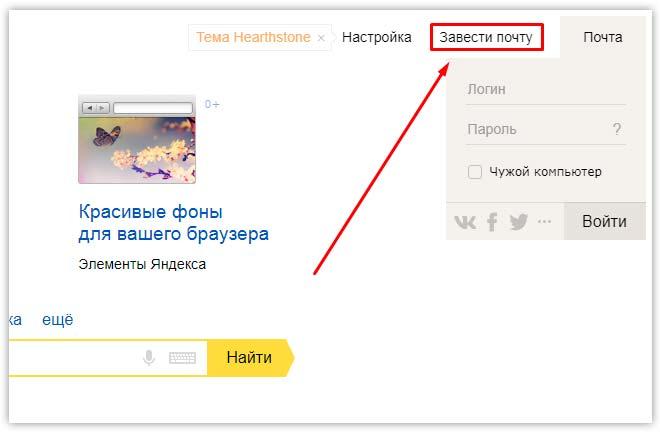 Как создать свой кошелек Яндекс Деньги? Просто!
