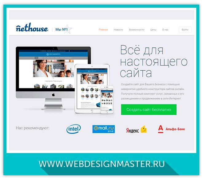 создание сайта онлайн конструктор