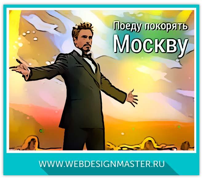 удаленная работа в москве