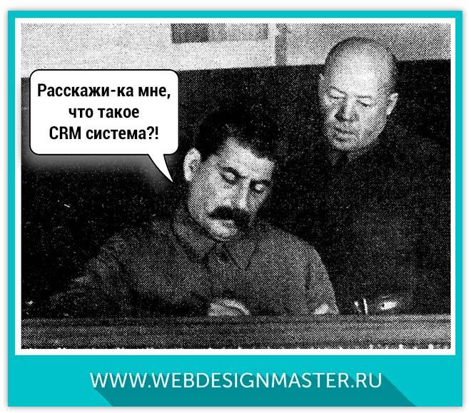 crm система для бизнеса