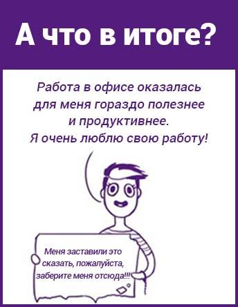 Хотите устроиться на работу? Подумайте про риски!